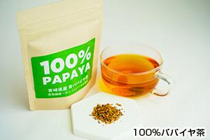 100%パパイヤ茶