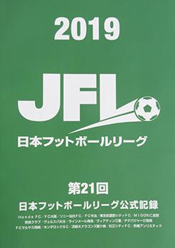 第21回日本フットボールリーグ公式記録