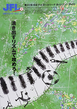 第22回日本フットボールリーグ ガイドブック2020