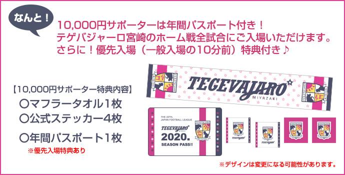 10000円特典