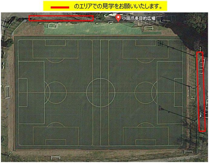 綾小田爪運動公園人工芝