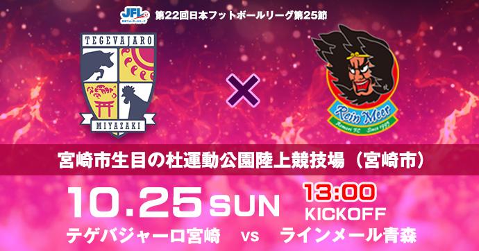 JFL第25節 テゲバジャーロ宮崎 vs ラインメール青森