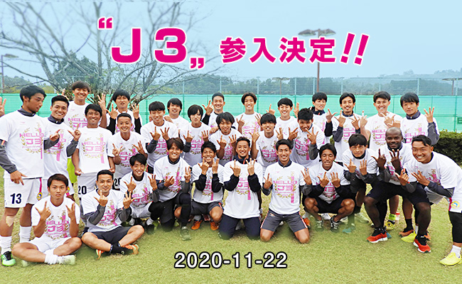 J3参入決定!