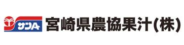 サンA 宮崎県農協果汁株式会社