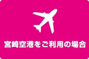宮崎空港をご利用の場合