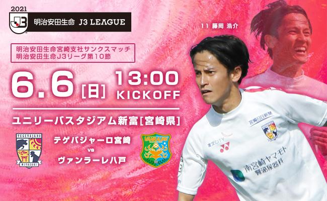 宮崎 テゲバジャーロ Soccer D.B.