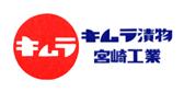 キムラ漬物宮崎工業株式会社