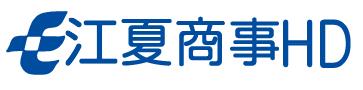 江夏ホールディング株式会社